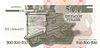 500 PMR 2004 ruble reverse