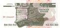 500 PMR 2004 ruble reverse.jpg