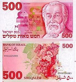 500 шекелей note.jpg