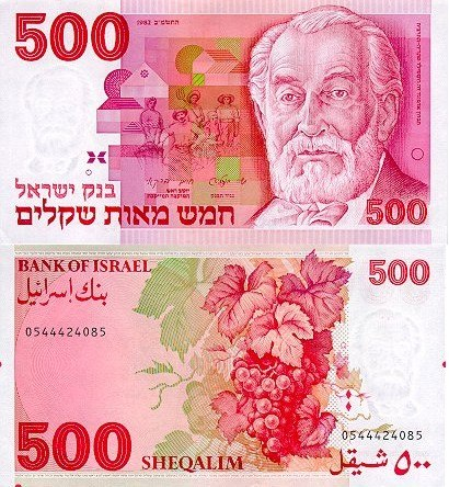 500 sheqel note