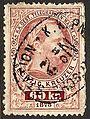60kr 1874 telegraph stamp of Austria.jpg