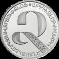 AM-2013-500dram-AlphabetAg-b17.png