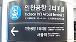 AREX-A11-Incheon-international-airport-terminal-2-station-sign-20181120-175312.jpg