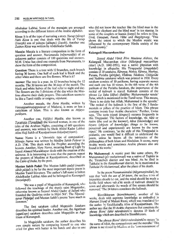 பக்கம்:A hand book of Tamil Nadu pdf/294 - விக்கிமூலம்