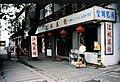 A street corner of Feng Qiao town.jpg