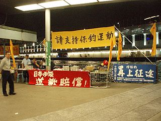 Action Committee for Defending the Diaoyu Islands