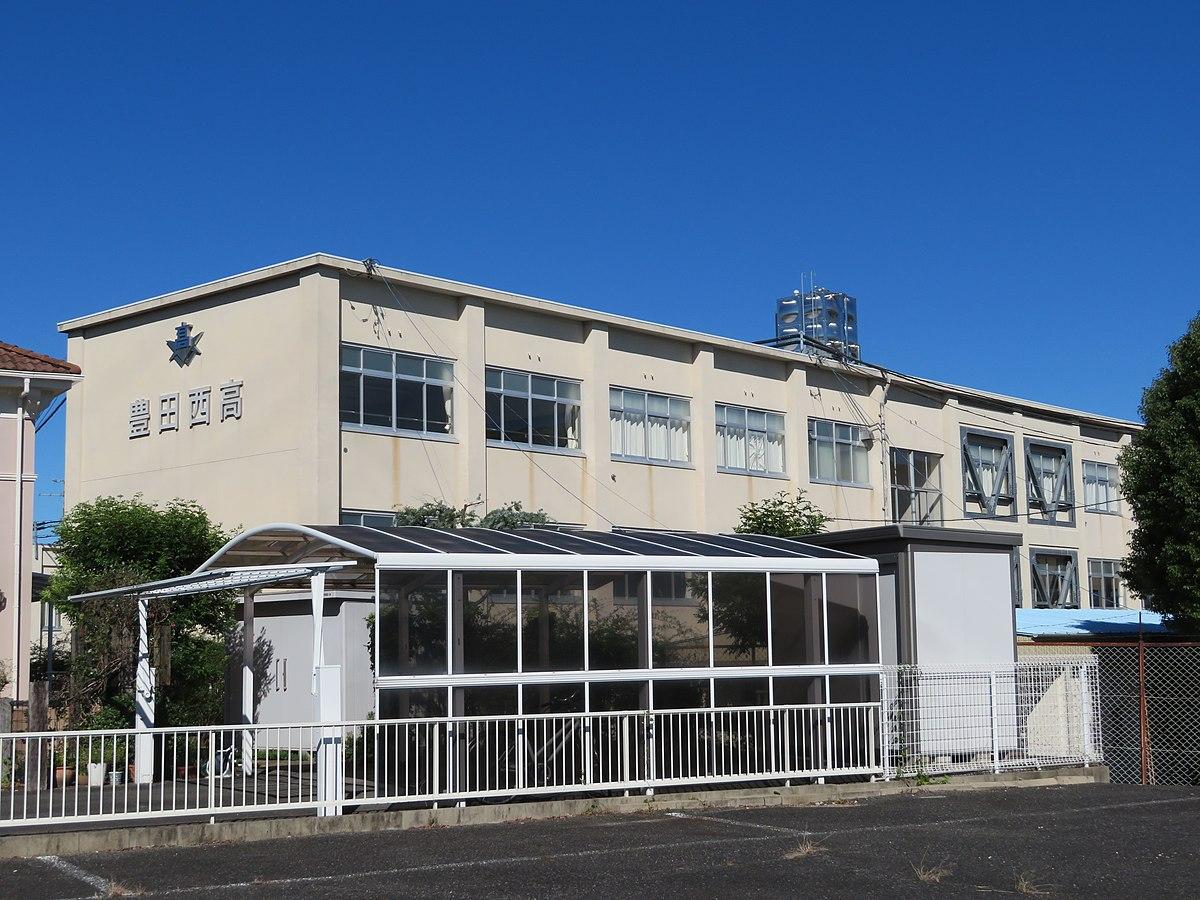 豊田西高等学校