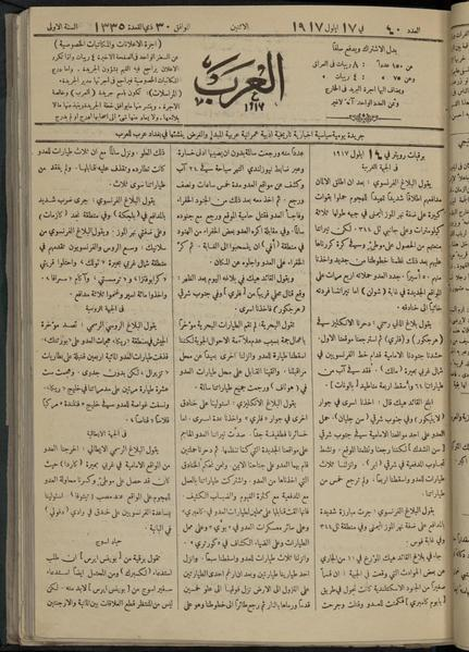 File:Al-Arab, Volume 1, Number 40, September 17, 1917 WDL12275.pdf