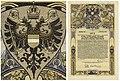 Alfred Offner - Staatsanleihe zweihundert Kronen 1918.jpg