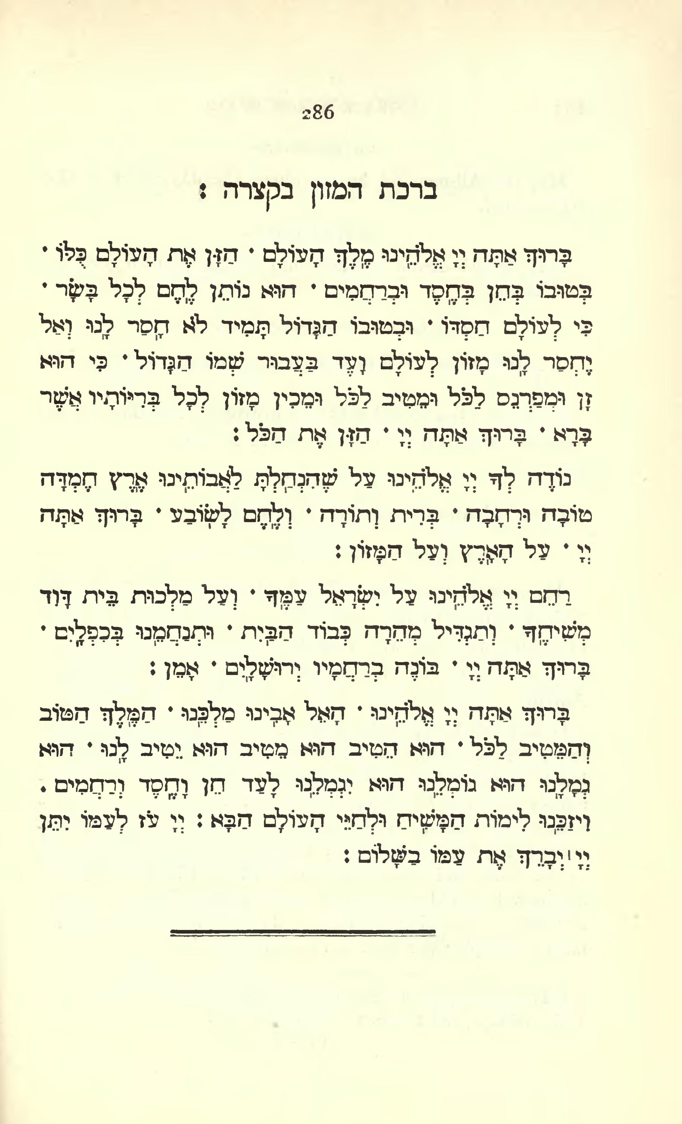 The Authorised Daily Prayer Book of the United Hebrew Congregations