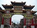 Arc xinés en Liverpool (2008).JPG
