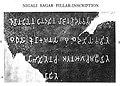 Ashoka Inscriptions Nigali Sagar pillar inscription.jpg
