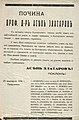 BASA-865K-1-19-49(1)-Asen Zlatarov Obuituary.JPG