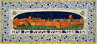 Bezalel tiles, 1920s.jpg