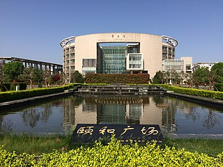 Xian International Studies University