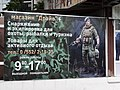Billboard for Military Supplies Store - Bendery - Transnistria (36007325554).jpg