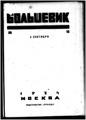 Bolshevik 1924 - No10.pdf