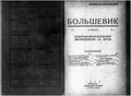 Bolshevik 1930 No1.pdf