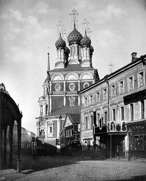 Kitay-gorod - St. Nicholas Church on the Ilyinka (1680–89), with its gold-starred blue domes, once dominated Kitay-gorod's skyline. It was razed in 1933.