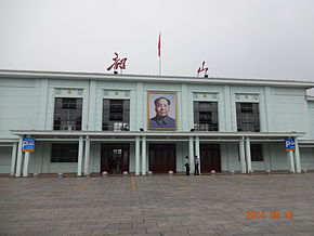 CR Shaoshan Station.JPG