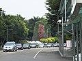 Chengkungling Entrance Landmark Oct2011.jpg