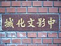 Chinese title of Chinese Culture and Movie Center on its enclosing wall.jpg
