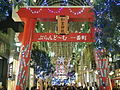 Christmas lights and Torii, Sendai 2012.JPG