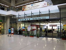CityU Run Run Shaw Library Enterance 201109.jpg
