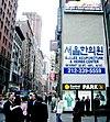 Koreatown Wikipedia
