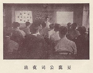 Diligent Work-Frugal Study Movement - Doufu Factory Nightschool 1916
