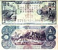 Early one yen banknote front and reverse.jpg