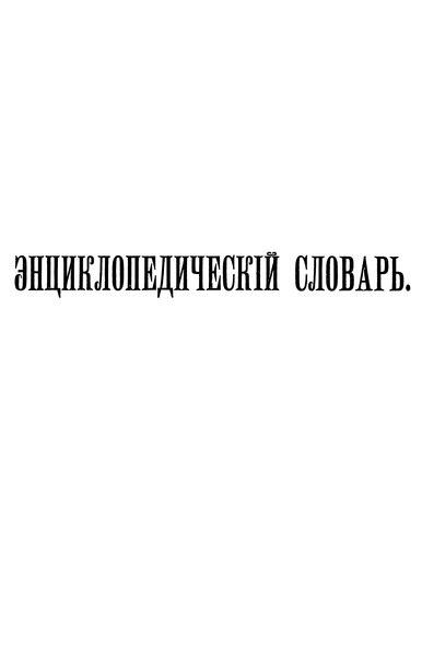 File:Encyclopedicheskii slovar tom 16.djvu