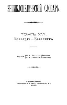 Encyclopedicheskii slovar tom 16.djvu