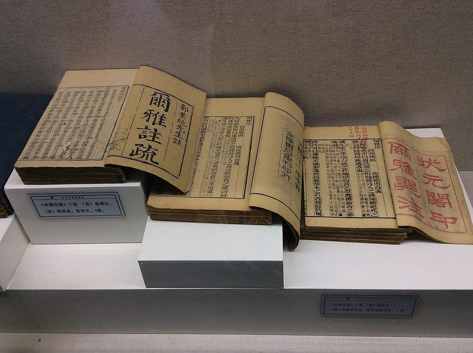 Erya Zhushu - Chinese Dictionary Museum