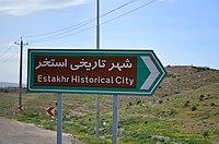 Estakhr Darafsh (1).JPG