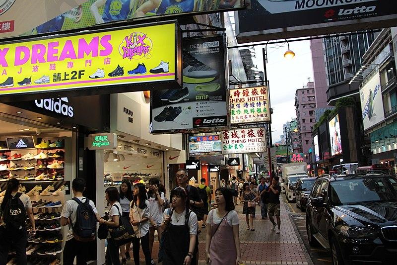 File:Fa Yuen Street, Mong Kok, Hongkong 3.jpg
