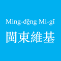 Facebook profile photo of Wikimedia Mindoeyng, blue and white version.png