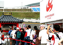 Photo de fans de Super Aguri au Grand Prix du Japon en 2007