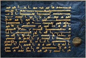 Ar-Rum - Image: Folio Blue Quran Met 2004.88
