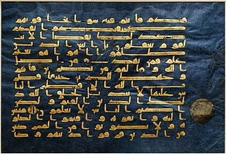 Leaf from the Blue Qur'an showing Chapter 30: 28-32 Folio Blue Quran Met 2004.88.jpg
