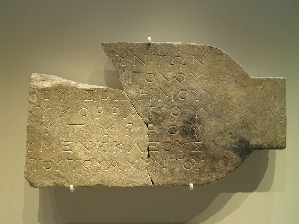 Fragmentary inscription bearing the names of 6 city archons (politarchs), 2nd c. BC, Archaeological Museum, Pella (6929923448)