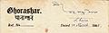 Ghorashar letterhead 1958.jpg