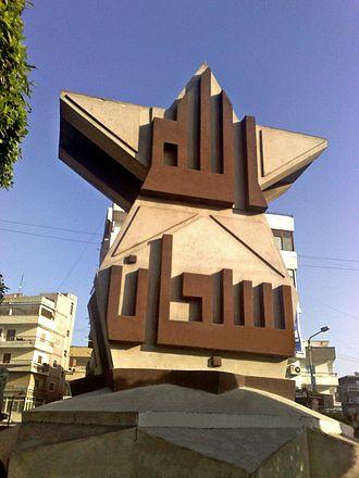 """Subhan Allah - Glory to God """"Subhan Allah"""" in Arabic, Desouk"""