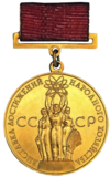 Gold medal of VDNKh.png