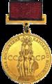 Gold medal of VDNKh.png