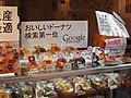 Google おいしいドーナツ 検索第一位 2015 (21395154995).jpg