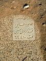 Gravestone of Tahereh Talebi daughter of Karballaei Hossein - ( -1,7,1990 ) - Khorombak cemetery - Nishapur.JPG