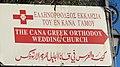 Greek Orthodox Church of the Marriage Feast, Cana, Israel 23.jpg