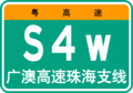 Guangdong Expwy S4W sign with name.png