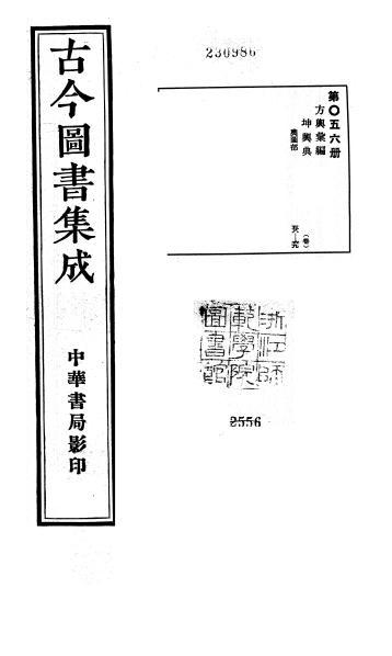 File:Gujin Tushu Jicheng, Volume 056 (1700-1725).djvu